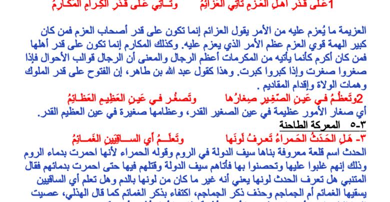شرح قصيدة على قدر أهل العزم لغة عربية للصف الثاني عشر الفصل الدراسي الأول