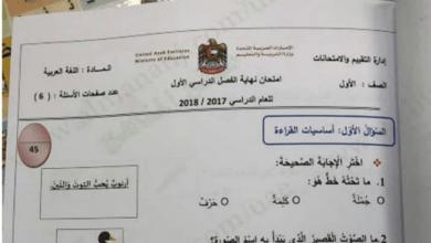Photo of امتحان نهائي الفصل الأول الوزاري لغة عربية صف أول