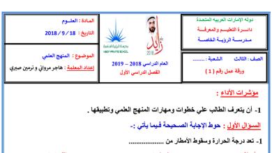 Photo of أوراق عمل المنهج العلمي علوم للصف الثالث الفصل الاول