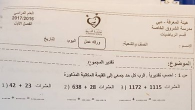 Photo of ورقة عمل تقدير المجموع رياضيات للصف الثالث الفصل الدراسي الاول