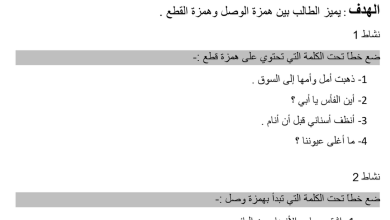 Photo of ورقة عمل همزة القطع وهمزة الوصل للصف الثالث فصل أول