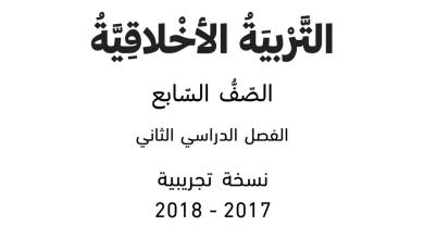 Photo of كتاب التربية الأخلاقية صف سابع فصل ثاني