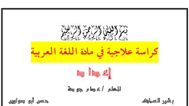 Photo of كراسة علاجية في مادة اللغة العربية للصف الأول