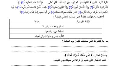 Photo of تدريبات شاملة لسورة الانفطار التربية الاسلامية الصف الخامس الفصل الاول