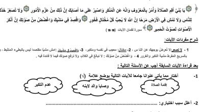 Photo of نموذج امتحان لغة عربية لامتحان منتصف الفصل الأولللصف السادس
