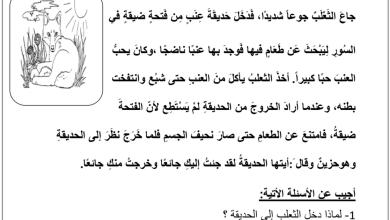 Photo of ورقة عمل 1 لغة عربية صف ثاني فصل أول