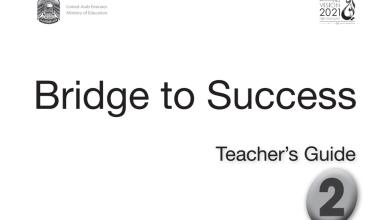 Photo of دليل المعلم لغة إنجليزية صف ثاني فصل ثالث