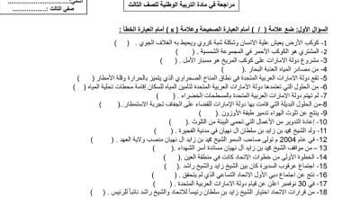 Photo of مراجعة دراسات اجتماعية صف ثالث فصل أول