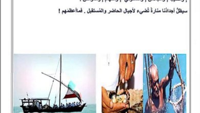 Photo of مشروع لغة عربية الصف الثالث الفصل الثاني صفحة من الماضي نموذج اخر 2