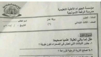 Photo of أوراق عمل علوم الصف الثالث الفصل الثاني 2017-2018
