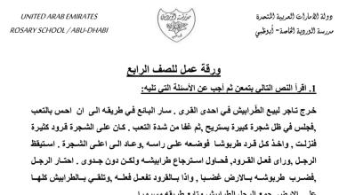 Photo of نموذج امتحان لغة عربية صف رابع فصل أول