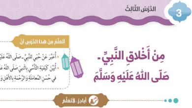 Photo of حل درس من أخلاق النبي تربية إسلامية صف ثاني فصل ثالث