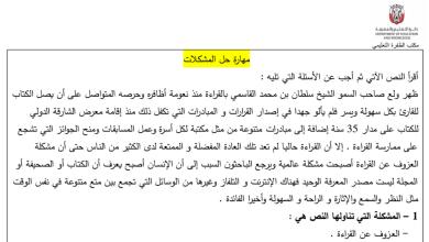 Photo of ملزمة مهارات دراسات اجتماعية صف ثاني عشر
