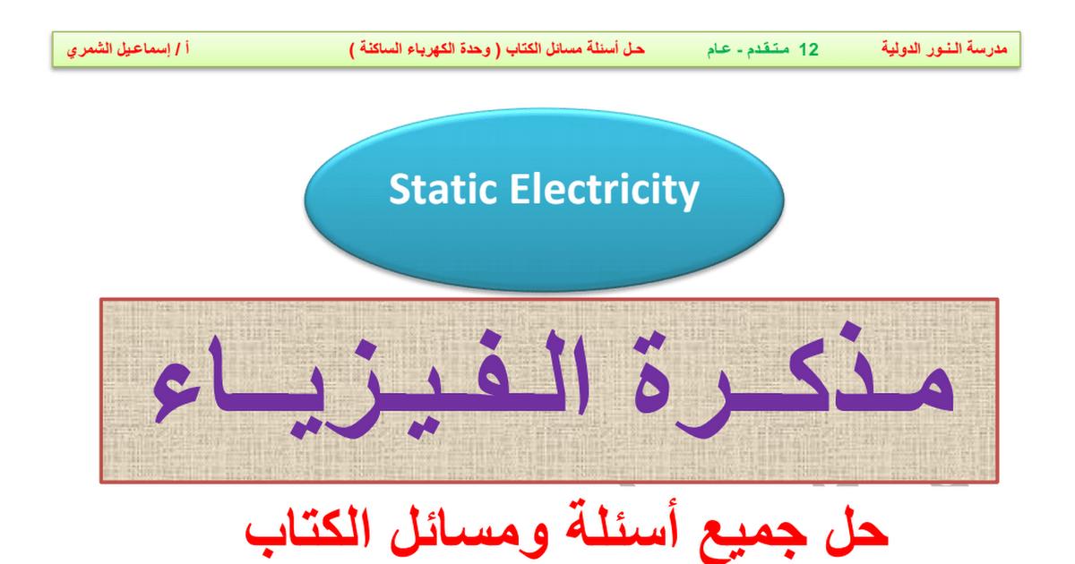 حل جميع اسئلة الوحدة الأولى الكهرباء الساكنة فيزياء صف ثاني عشر مدرستي الامارتية