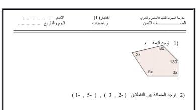 Photo of أوراق عمل رياضيات 1 صف ثامن