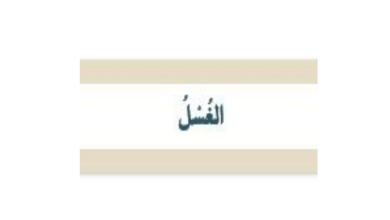Photo of درس الغسل تربية إسلامية فصل أول صف سابع