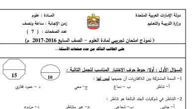 Photo of نموذج امتحان تجريبي لمادة العلوم صف سابع