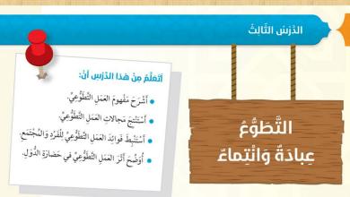 Photo of حل درس عبادة التطوع تربية إسلامية فصل أول صف سادس