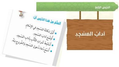 Photo of حل درس آداب المسجد تربية إسلامية فصل أول صف سادس