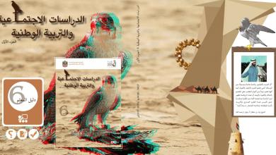 Photo of دليل المعلم دراسات اجتماعية الجزء الأول صف سادس
