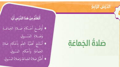 Photo of حل درس صلاة الجماعة تربية إسلامية فصل أول صف خامس