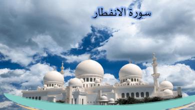 Photo of حل درس سورة الانفطار تربية إسلامية صف خامس فصل أول