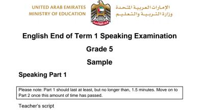 Photo of نموذج امتحان محادثة لغة انجليزية فصل أول صف خامس