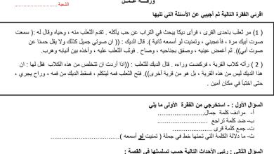 Photo of ورقة عمل الثعلب والديك لغة عربية فصل أول صف خامس