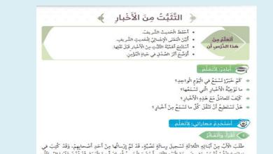 Photo of حل درس التثبت من الأخبار تربية إسلامية فصل أول صف رابع