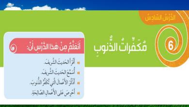 Photo of درس مكفرات الذنوب تربية إسلامية فصل أول صف ثالث