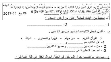Photo of اختبار قصير في درس سورة البينة تربية إسلامية فصل أول صف ثالث