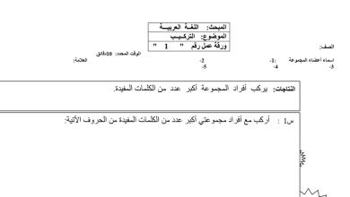 Photo of ورقة عمل تركيب كلمات لغة عربية فصل أول صف ثاني