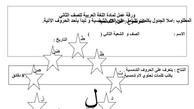 Photo of ورقة عمل اللام الشمسية لغة عربية فصل أول صف ثاني