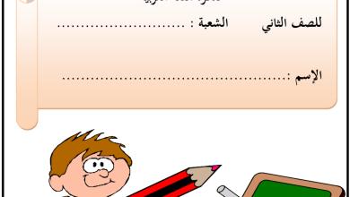 Photo of مذكرة في اللغة العربية فصل أول صف ثاني