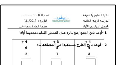 Photo of ورقة عمل جمع الأعدا رأسياً رياضيات فصل أول صف أول