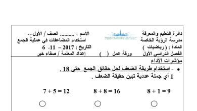 Photo of ورقة عمل استخدام المضاعفات في عملية الجمع رياضيات فصل أول صف أول
