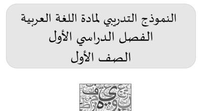 Photo of النموذج التدريبي لمادة اللغة العربية الفصل الدراسي الأول الصف الأول