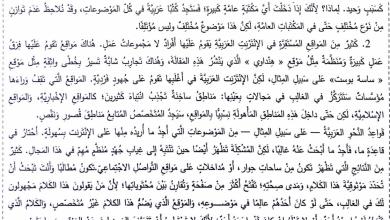 Photo of نموذج امتحان عربي نهاية الفصل الثالث للصف الثاني عشر متقدم وعام