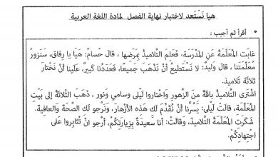 Photo of نماذج اختبارات مقترحة في اللغة العربية للصف الثاني الفصل الدراسي الثالث
