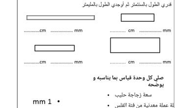Photo of مراجعة الوحدة 11 و12 رياضيات فصل ثالث صف رابع