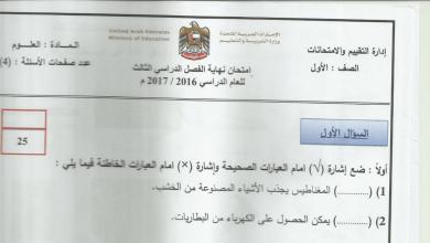 Photo of امتحان وزاري علوم الصف الاول الفصل الثالث العام 2016-2017