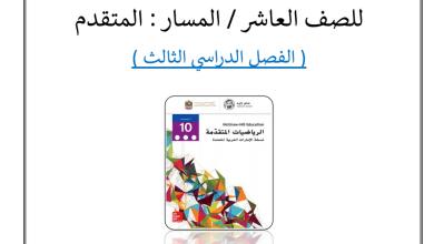 Photo of مراجعة شاملة لمادة الرياضيات بدون حلول للصف العاشر الفصل الدراسي الثالث