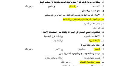 Photo of مراجعة علوم فصل ثاني مع الأجوبة صف سابع