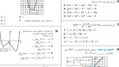 Photo of مراجعة رياضيات الصف العاشر المتقدم الفصل الثالث