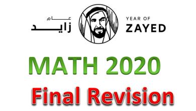 Photo of مراجعة رياضيات باللغة الانجليزية الصف العااشر المتقدم الفصل الثاني والثالث