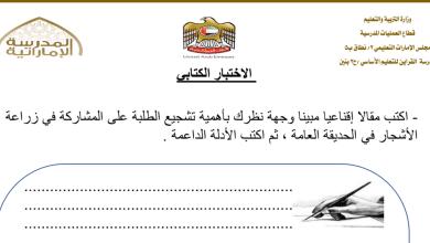 Photo of اختبار كتابة  لغة عربية صف سابع