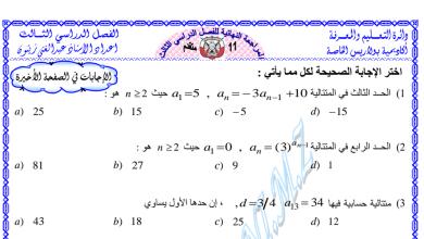 Photo of المراجعة النهائية للفصل الثالث رياضيات صف حادي عشر متقدم