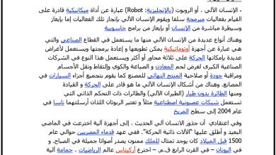 Photo of مراجعة لغة عربية للفصل الثالث الصف السابع