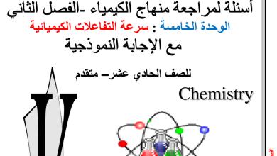 Photo of اسئلة مراجعة سرعة التفاعلات كيمياء مع الاجابة النموذجية الفصل الثالث مدرسة الصفا دبي