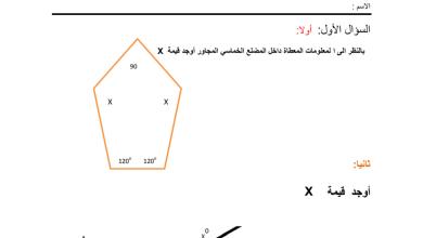 Photo of ورقة عمل الفصل الثالث رياضيات للصف الثامن مع الإجابات